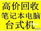 武汉南湖大道电脑回收哪里好?价格高?