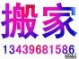 北京百子湾搬家公司,百子湾面包车出租拉搬家,百子湾便宜搬家