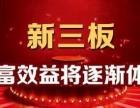 芜湖新三板代理招商 股权投资项目代理 新三板股票代理