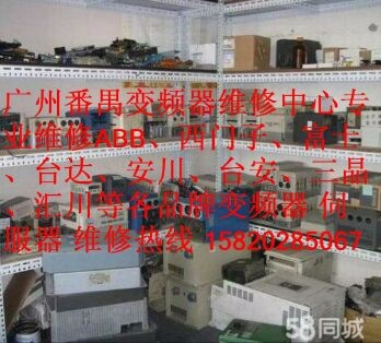 广州变频器维修 158 2028 5067维修变频器