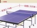 安阳厂家直销室内外带轮折叠乒乓球台,保证质量