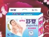 全国招商舒婴S码36片超级薄立体护围兰芯复合透气尿裤