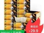 赵丽颖代言,天然原浆卫生纸,18包劵后价...