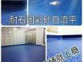 专业生产销售及工程,环氧地坪,复古地坪,创意地坪