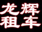 南宁龙辉租车 专业租车二十多年 诚信服务