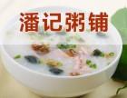 哈尔滨潘记粥铺加盟费多少 中国粥铺加盟店榜