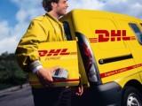 南昌DHL国际快递,接食品,药品,化妆品,液体,粉末