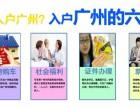 入户广州就找户口管家广州户口最新政策广州入户条件