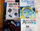 UG专业教程带光盘