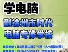 室内设计/平面设计徐州哪有培训的学多长时间