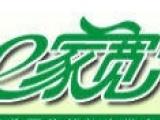 广州市内E家宽宽带转让,高速25M 750
