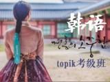 沈阳韩语培训班,一对一,小班课,保证教学质量