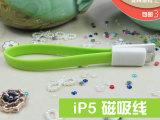 苹果5 ip5 i5 金手指 扁平数据线 扁线 宽面条线 强力磁