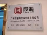 广州市展海货运代理有限公司