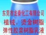 厂价直销水性聚氨酯树脂 牛仔浆专用树脂 耐水洗牛仔尼龙树脂