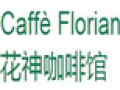 花神咖啡馆加盟