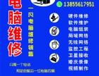 安庆电脑维修/打印机维修/监控安装维护