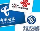 专业代办中国联通 中国电信 中国移动宽带业务