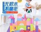 炫星玩具城 玩具之家 斯尔福泡沫积木玩具软积木
