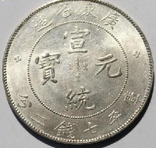银元古币古玩古董免费拍卖,免费私下交易