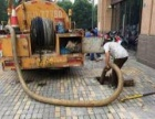戚墅堰专业疏通下水道/隔油池维修清理/抽粪抽泥浆