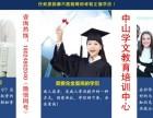中山网络教育/成人学历教育2018春招生尾声