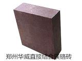 大量供应优惠的直接结合镁铬砖——贵州镁铬砖