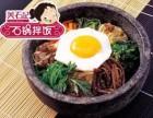 美石记加盟-开店+代理双模式 正宗韩国美食加盟