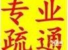 张家港市区管道疏通服务中心13862217127