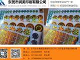 东莞哪里买优惠的防伪标签_惠州防伪标签
