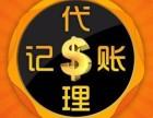 长沙市代理记账 注册变更公司找安诚财务向芳芳会计