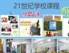 21世纪日语韩语初级中级高级培训/留学