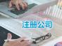嘉定专业代理记账公司注册注销变更专业靠谱