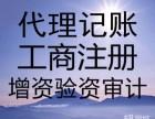 石家庄代理记账 审计 验资 资产评估 整理乱账