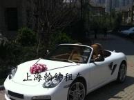 上海豪华婚车租赁,宾利租赁,奥迪租赁,劳斯莱斯租赁