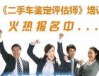 南宁职业技术学院二手车评估师培训二手车鉴定评估师培