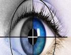 视力管家视力保健 视力管家视力保健加盟招商
