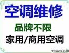 龙湾区府专业空调维修空调清洗空调加液中央空调精修清洗