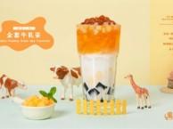 贵阳奶茶加盟店 遇见奶牛加盟十四年品牌发展史