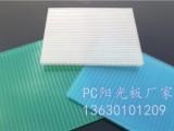 15mm阳光板 草绿阳光板 湖蓝色阳光板 茶色 乳白均可定做