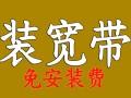 广州长城宽带 资费 办理报装咨询电话