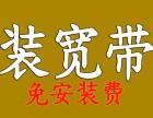 海珠区宽带报装 宽带办理 广州长城宽带资费价格表
