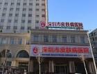 深圳市皮肤病医院