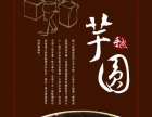 台湾一品豆花加盟权转让