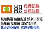 莒县代理记账收费标准100元每月起 莒县免费代办公司注册