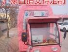 辉姑娘厂家定制各种款式多功能小吃车烧烤车奶茶车移动房车售货车