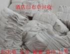 广州新塘回收酒店旧布草水疗回收旧浴巾报废宾馆床单