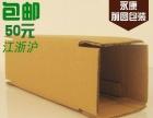 旺号:前圆包装,专业淘宝纸箱,外贸纸箱,外箱内盒等