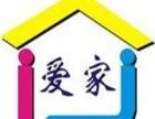 深圳高端家政公司--爱家管家