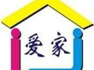 保洁高端钟点工供应商--深圳爱家管家公司